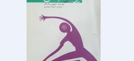 کتاب یوگا و ام اس