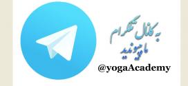 کانال تلگرامی آکادمی یوگا مازندران