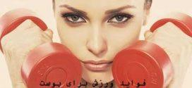 فواید ورزش برای پوست