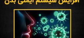 تقویت کننده های سیستم ایمنی بدن