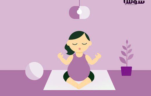انجام حرکات یوگا در دوره بارداری