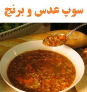 طرز تهیه سوپ عدس و برنج